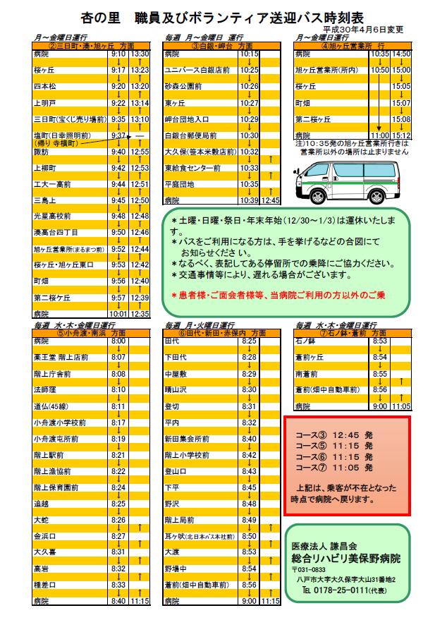 バス時刻表_2018.04.06.png
