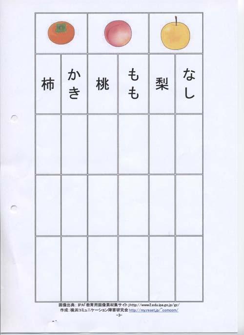 書字訓練1.jpg