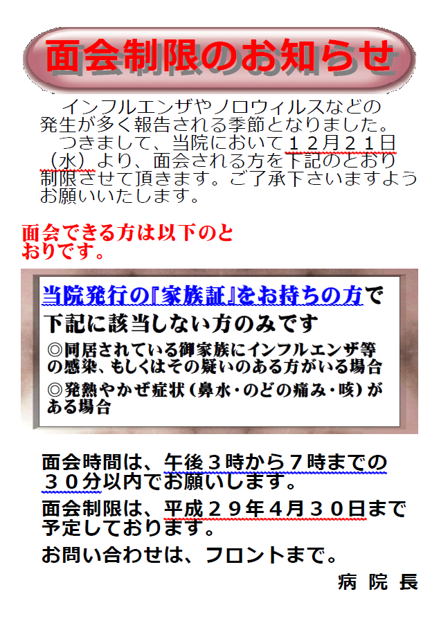 面会制限延期について.png