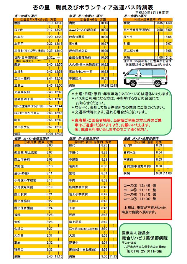2017.12.01_バス時刻表.png