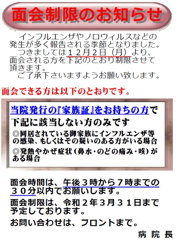 R1_面会制限.png